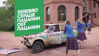 "SEREBRO-Сердце пацанки OST ""Пацанки"""