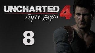 Uncharted 4: Путь вора - Глава 7: Отбой - прохождение игры на русском [#8]