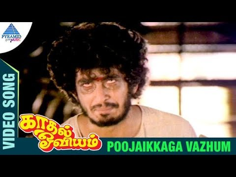 Kaadhal Oviyam Tamil Movie Songs | Poojaikkaga Vazhum Video Song | Radha | Kannan | Ilayaraja