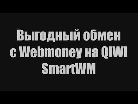 Выгодный обмен с Webmoney на  QIWI   обменник SmartWM
