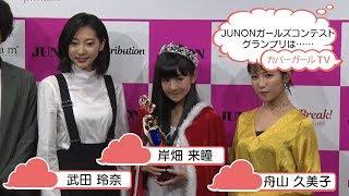 12月16日、JUNONの主催するJUNONガールズコンテストが開催されました。 ...
