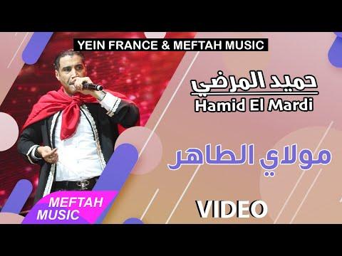 Hamid El Mardi - Moulay Taher | حميد المرضي - مولاي الطاهر