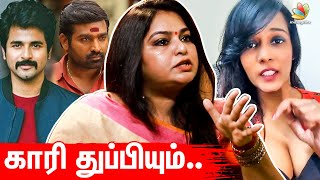 Sonia Venkat Interview | Vijay Sethupathi, Meera Mithun Issue