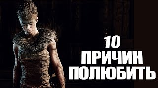 10 причин полюбить Hellblade: Senua's Sacrifice