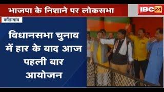 Kondagaon News CG: Loksabha chunav के मद्देनज़र BJP का आज बड़ा कार्यक्रम