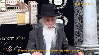 """מרן רבנו  יצחק יוסף  שליט""""א פרשת  עקב  תש""""פ"""