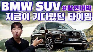 BMW SUV 9월 프로모션, 수입차는 지금의 최적의 …