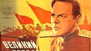 Великий перелом 1946 Первый советский призёр Канского кинофестиваля