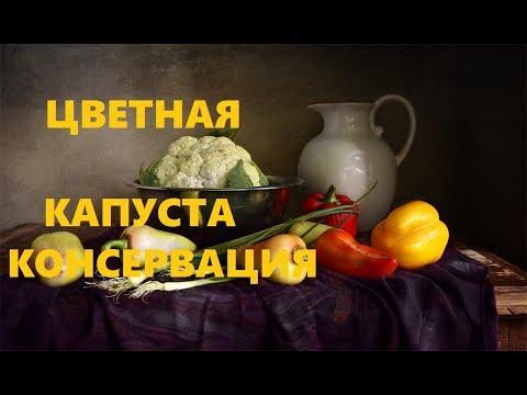 Рецепт Цветная Капуста В Маринаде ( как Грибы). Вкусного Много не Бывает