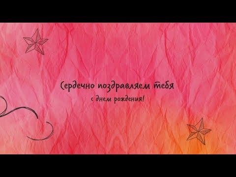 Креативное поздравление в прозе с днем рождения. Super-pozdravlenie.ru