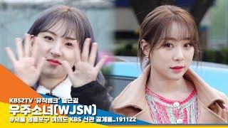 우주소녀(WJSN) '예쁨이 흘러 넘쳐' (뮤직뱅크) [NewsenTV]