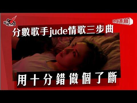 分數歌手JUDE情歌三步曲 用十分錯做個了斷