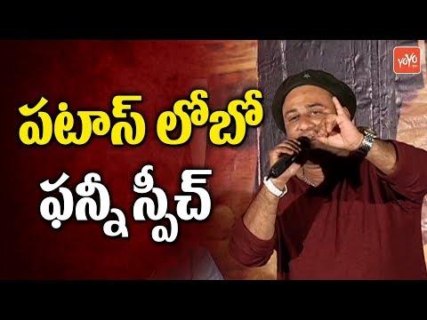 Patas Lobo Funny Speech on Hyderabad | Namasthe Hyderabad Movie Press Meet  | YOYO TV Channel