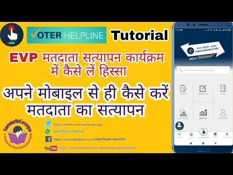 #EVP Elctors Verification Programme. How to verify Elector Details by Android Mobile.#मतदाता_सत्यापन