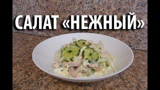 """Салат """"Нежный"""" с ветчиной и сыром"""