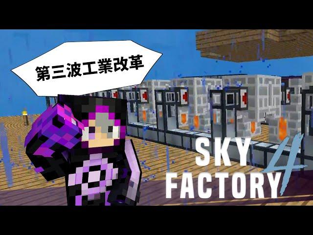 Minecraft 模組包生存 - 天空工廠4 #18 黑曜石自動化 全製程大翻新