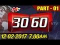 News 30/60 || Morning News || 12th February 2017 || Part 01 || NTV