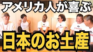 【え?こんなものが!?】アメリカ人が喜ぶ日本のお土産5選!聞いてみたら考えもしなかった商品が!!