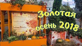 Московские сезоны| Золотая осень 2018| Autumn| Moscow 2018