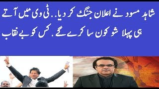 Shahid Masood Starting War In His First Show After Ban Lifted