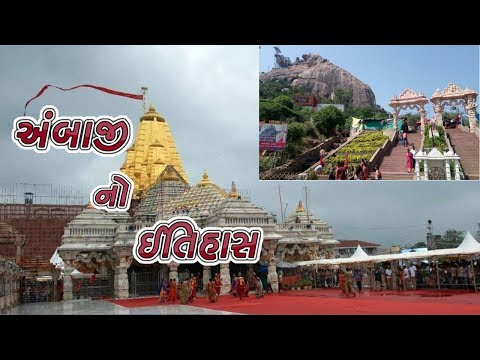 અંબાજી નો ઈતિહાસ || History Of Ambaji Temple