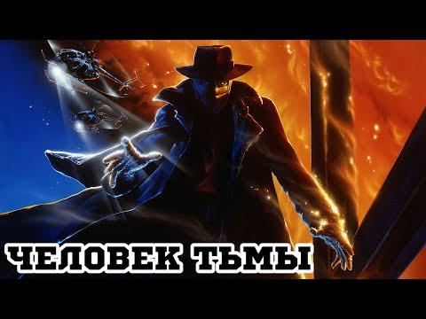Человек тьмы (1990) «Darkman» - Трейлер (Trailer)