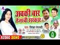 New #RJD Song #Chhotu_Chhaliya & #Priyanka Tejasvi - अबकी बार तेजस्वी सरकार Abaki Bar Tejasvi Sarkar