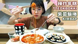 Cheese Tteokbokki   Kimbap   Mukbang   치즈떡볶이   김밥   먹방