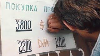 «Черный вторник» 1994 года   рекордный обвал рубля
