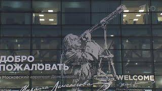 Столичный аэропорт Домодедово официально получил имя Михаила Васильевича Ломоносова.