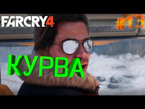 Прохождение Far Cry 4 ► Часть 13: Я думал...ты...