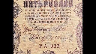 Скільки коштують старі гроші. Продаж на eBay 5 рублів зразка 1909 року. 4 Частину.
