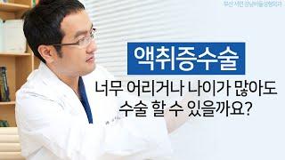 [부산성형외과] 너무 어리거나 나이가 많아도 액취증수술…