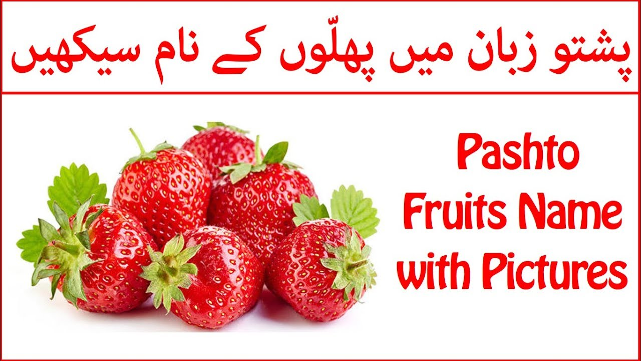 Lesson 14 - Pashto Fruit's Name with Pictures || پشتو زبان میں پھلوں کے نام  سیکھیں