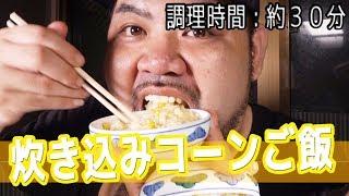 [簡単レシピ]炊き込みコーンご飯が超絶優しい味で旨い!弁当にも!【調味時間 : 約30分】