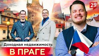 Недвижимость в Чехии | Доходный дом в Праге | Стоит ли инвестировать в недвижимость в Праге?