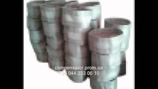 тканевый компенсатор(Проектирование и производство тканевых компенсаторов и гибких вставок., 2012-09-07T16:23:03.000Z)