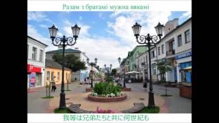 ベラルーシ共和国国歌『我等、ベラルーシ人』【日本語字幕】