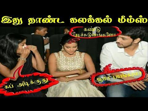 மீம்ஸ் போட்டா இப்படி போடணும் | Funny Troll Memes | Tamil Cinema News | Kollywood News thumbnail