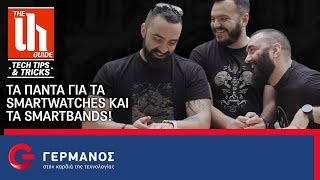 The Unboxholics Guide: Τα πάντα για τα Smartwatches και τα smartbands! | GERMANOS