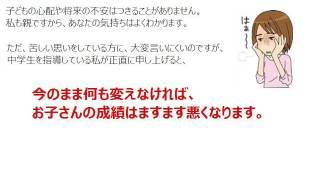 中学生の勉強法 成績を上げる正しいやり方【ホームページ】⇒ http://dou...