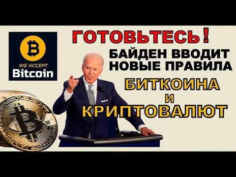 Курс биткоина, на сегодня. Новые правила торговли биткоина и криптовалют.