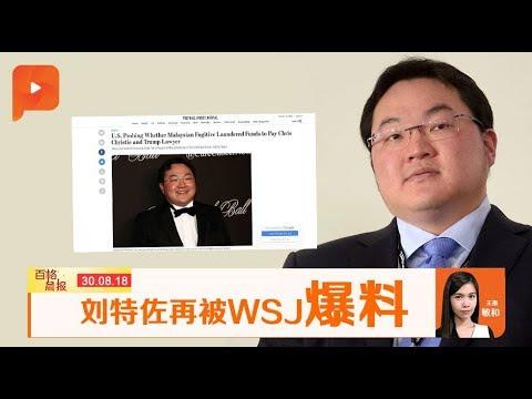 WSJ华尔街日报:刘特佐洗钱染指嘻哈歌手