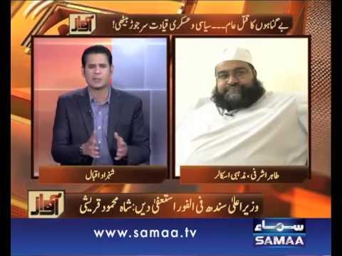 Awaz, 13 May 2015 Samaa Tv