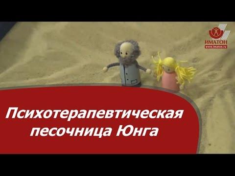Психотерапевтическая песочница Юнга