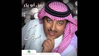 Aseel Abou Bakr … Qasr Hobak | اصيل ابو بكر … قصر حبك
