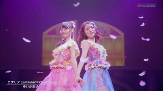 ゆいかおり「カナリア」(LIVE RAINBOW CANARY!! ver.)