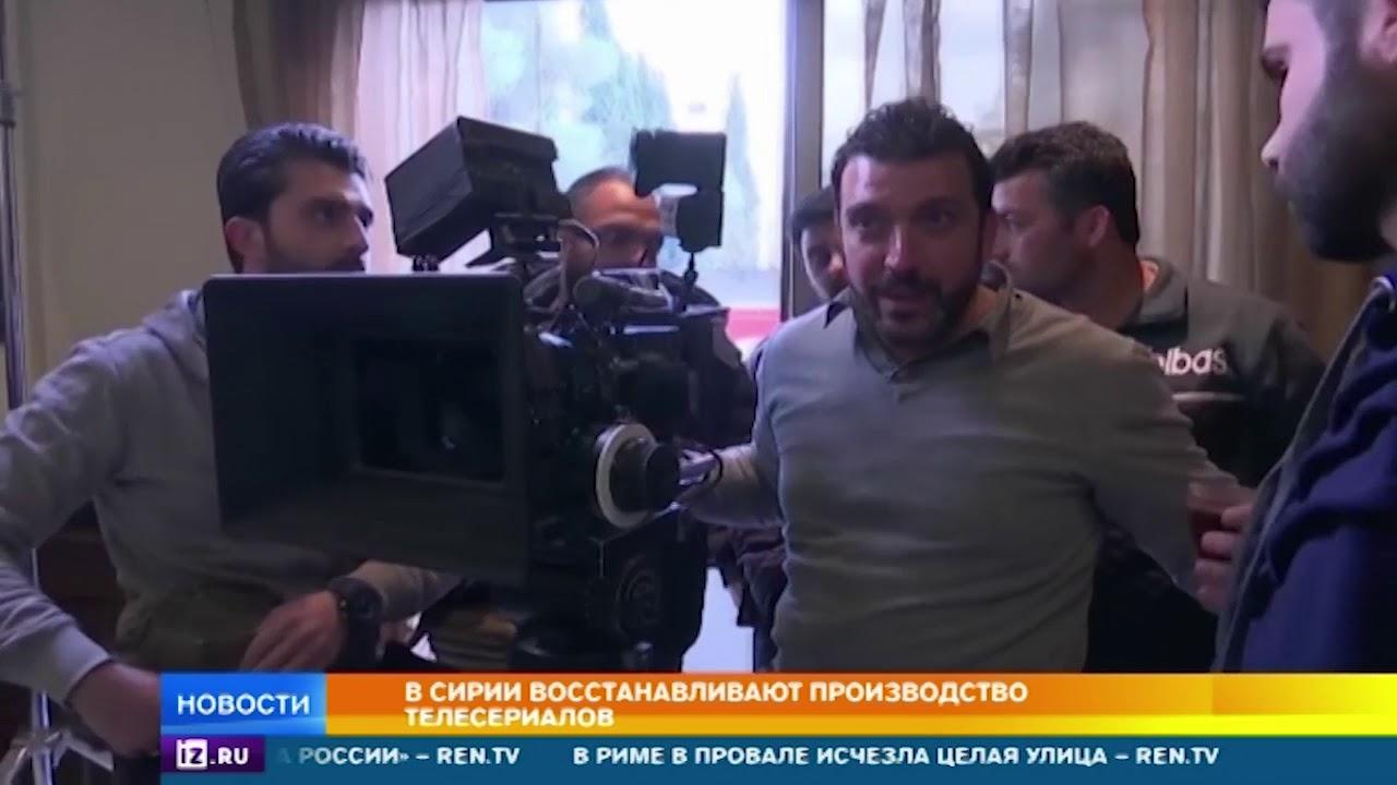 Сирия возвращается к съемке телесериалов