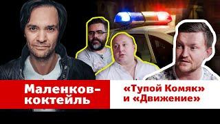 Маленков-коктейль: «Тупой Комяк» и «Движение» дали откровенное интервью главреду MAXIM