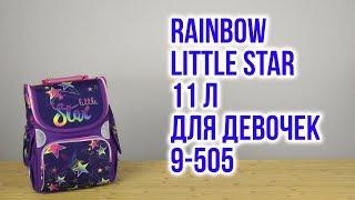 Розпакування Rainbow Little Star 850 г 34 х 26 х 13 см 11 л для дівчаток 9-505